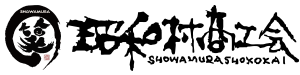 昭和村商工会 Logo